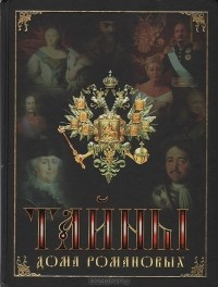 Вольдемар Балязин - Тайны дома Романовых