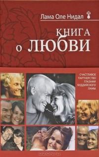 Лама Оле Нидал - Книга о любви. Счастливое партнерство глазами буддийского ламы