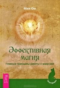 Мия Ом - Эффективная магия. Главные принципы работы с энергией (сборник)