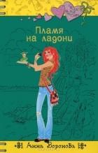 09e730c3899b Анна Воронова - Пламя на ладони. 3.60. Хочу купить