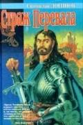Святослав Логинов - Страж перевала (сборник)