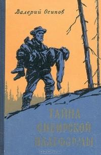 Валерий Осипов - Тайна сибирской платформы