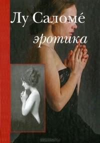 Луиза Саломе - Эротика