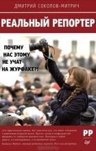 Дмитрий Соколов-Митрич - Реальный репортер. Почему нас этому не учат на журфаке?!