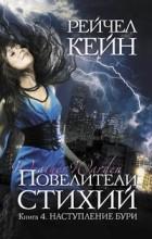 Рейчел Кейн - Повелители стихий. Книга 4. Наступление бури