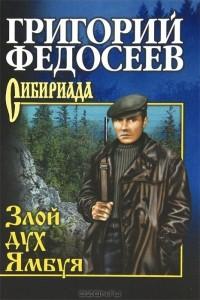 федосеев последний костер аксаут