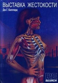 Джеймс Г. Баллард - Выставка жестокости (сборник)