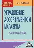 С. Г. Чувакова - Управление ассортиментом магазина