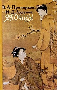 - Японцы (сборник)
