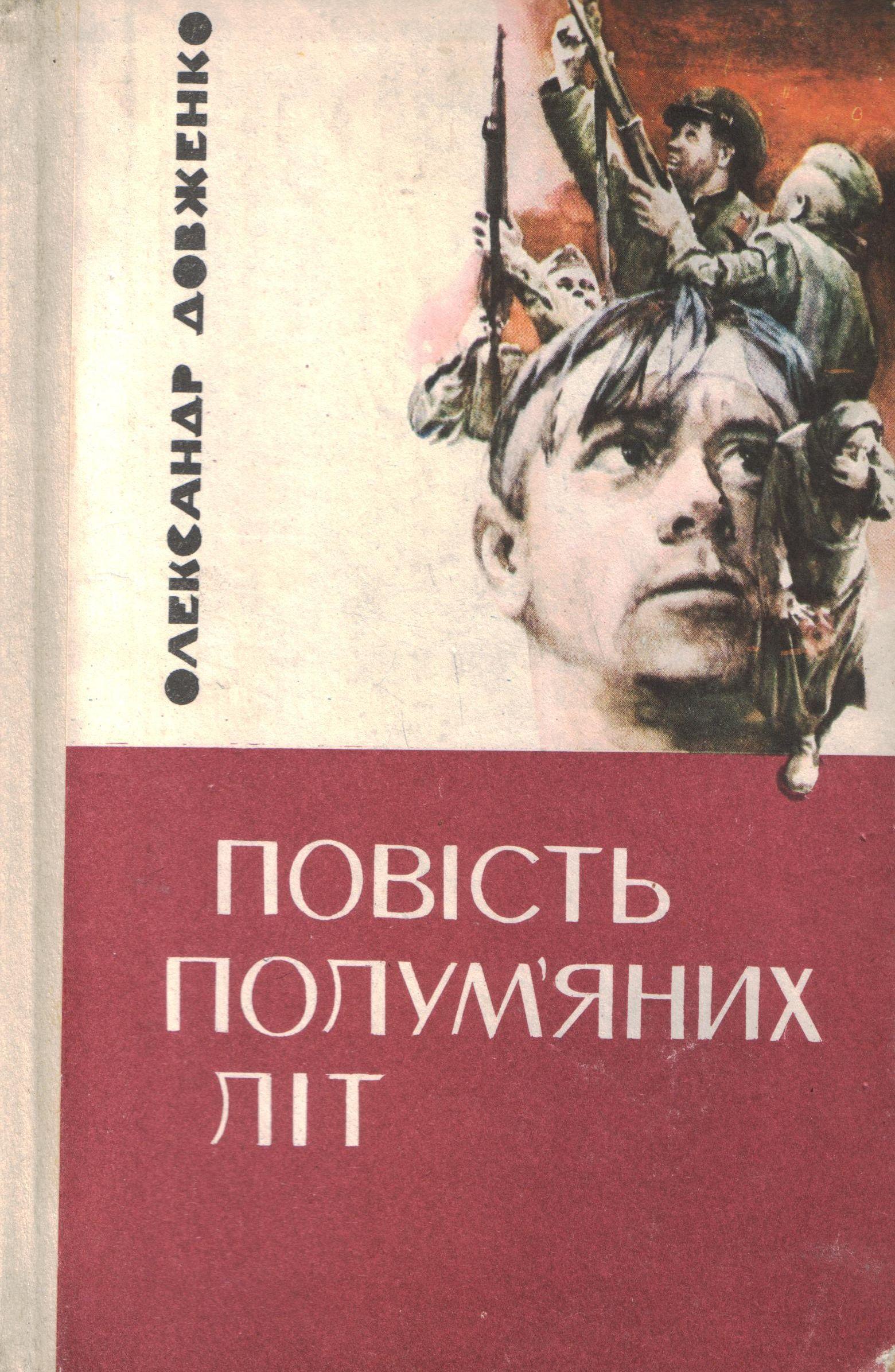 О довженко зачарована десна скачать книгу