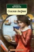 Шарлотта Бронте - Сказки Ангрии