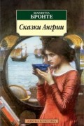Шарлотта Бронте - Сказки Ангрии (сборник)