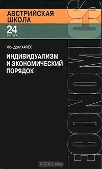 Фридрих Хайек - Индивидуализм и экономический порядок (сборник)