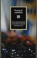 Теодор В. Адорно - Исследование авторитарной личности