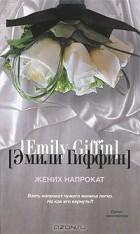 Эмили Гиффин - Жених напрокат