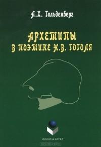 А. Х. Гольденберг - Архетипы в поэтике Н. В. Гоголя
