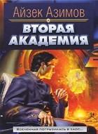 Айзек Азимов - Вторая Академия (аудиокнига MP3)