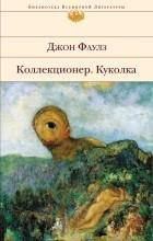 Джон Фаулз - Коллекционер. Куколка (сборник)