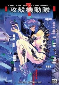 Shirow Masamune - The Ghost in the Shell Volume 1