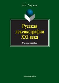 М. А. Бобунова - Русская лексикография XXI века