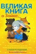 - Великая книга о Зайке, или Полезные истории и беседы по картинкам для тех, кому не исполнилось пять, а также их родителей