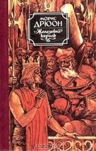 Морис Дрюон - Железный король