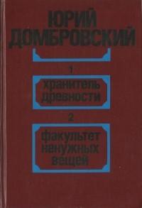 Юрий Домбровский - Хранитель древности. Факультет ненужных вещей (сборник)