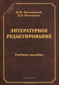- Литературное редактирование