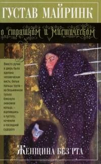Густав Майринк - Женщина без рта (сборник)