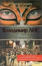 Володимир Лис - Маска