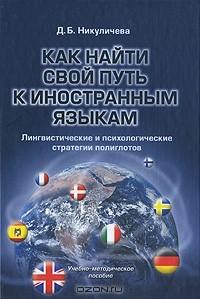 Книга искусство изучать языки