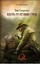 Тим Скоренко - Вдоль по лезвию слов