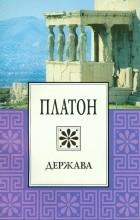 Платон - Держава