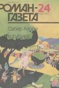 """Сабир Азери - Журнал """"Роман-газета"""".1990 № 24(1150)"""