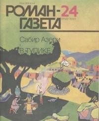 Сабир Азери - Журнал