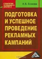 И. В. Есикова - Подготовка и успешное проведение рекламных кампаний