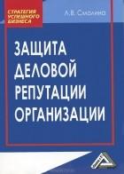 Л. В. Смолина - Защита деловой репутации организации