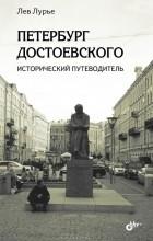 Лев Лурье - Петербург Достоевского. Исторический путеводитель