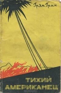 Грэм Грин - Тихий американец