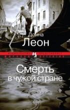 Донна Леон - Смерть в чужой стране