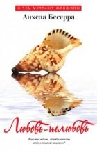 Анхела Бесерра - Любовь-нелюбовь