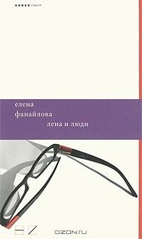 Елена Фанайлова - Лена и люди