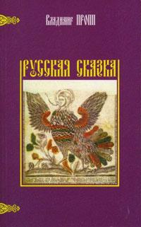 Владимир Пропп - Русская сказка