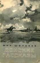 Мих. Шолохов - Донские рассказы (сборник)