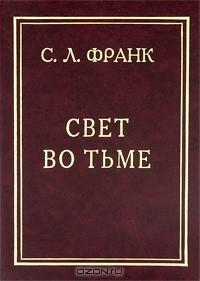 С. Л. Франк - Свет во тьме