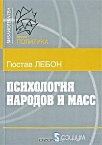 Гюстав Лебон - Психология народов и масс