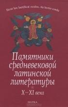 - Памятники средневековой латинской литературы. X-XI века