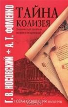 Г. В. Носовский, А. Т. Фоменко - Тайна Колизея