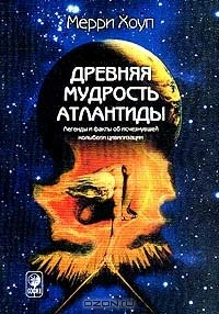 Мерри Хоуп - Древняя мудрость Атлантиды. Легенды и мифы об исчезнувшей колыбели цивилизации