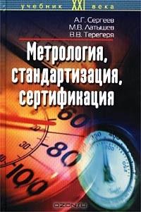 Сергеев латышев терегеря метрология стандартизация сертификация сертификат системы качества исо 9001